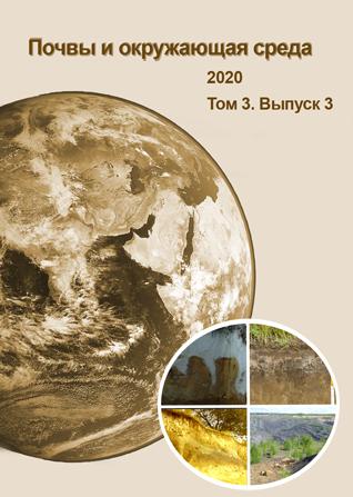 Показать Том 3 № 3 (2020): Почвы и окружающая среда