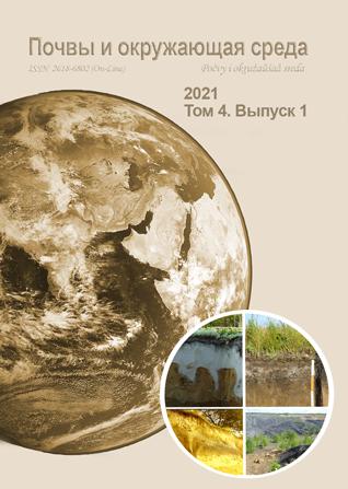 Показать Том 4 № 1 (2021): Почвы и окружающая среда