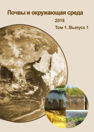 Показать Том 1 № 1 (2018): Почвы и окружающая среда