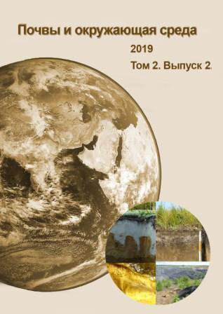 Показать Том 2 № 2 (2019): Почвы и окружающая среда