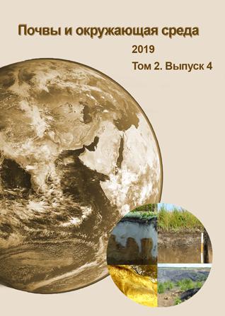 Показать Том 2 № 4 (2019): Почвы и окружающая среда